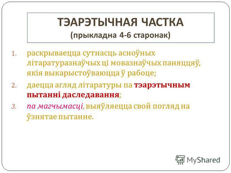 ТЭАРЭТЫЧНАЯ ЧАСТКА ( прыкладна 4-6 старонак ) 1. раскрываецца сутнасць асноўных літаратуразнаўчых ці мовазнаўчых паняццяў, якія выкарыстоўваюцца ў рабоце ; 2. даецца агляд літаратуры па тэарэтычным пытанні даследавання ; 3. па магчымасці, выяўляецца