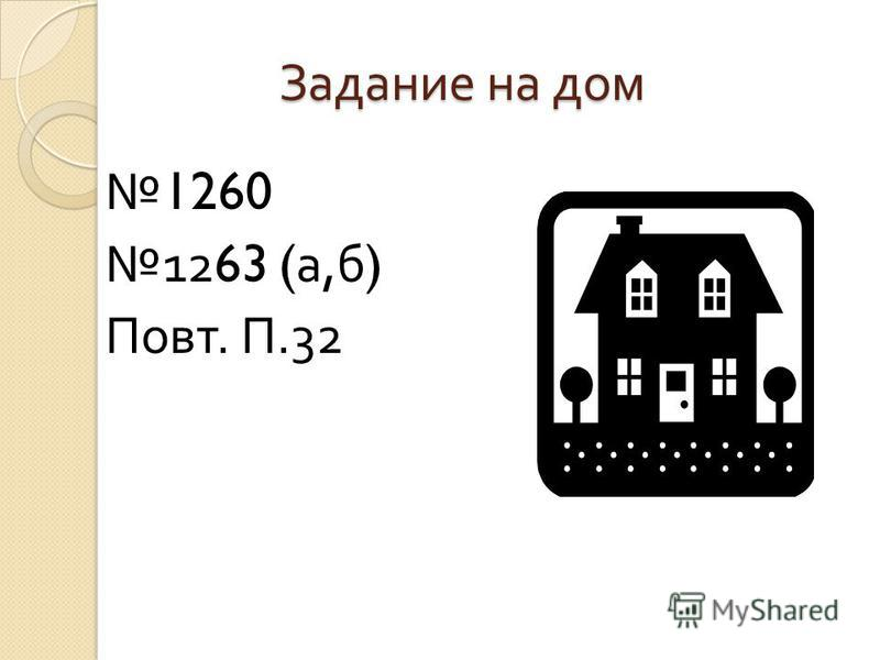 Задание на дом 1260 1263 ( а, б ) Повт. П.32