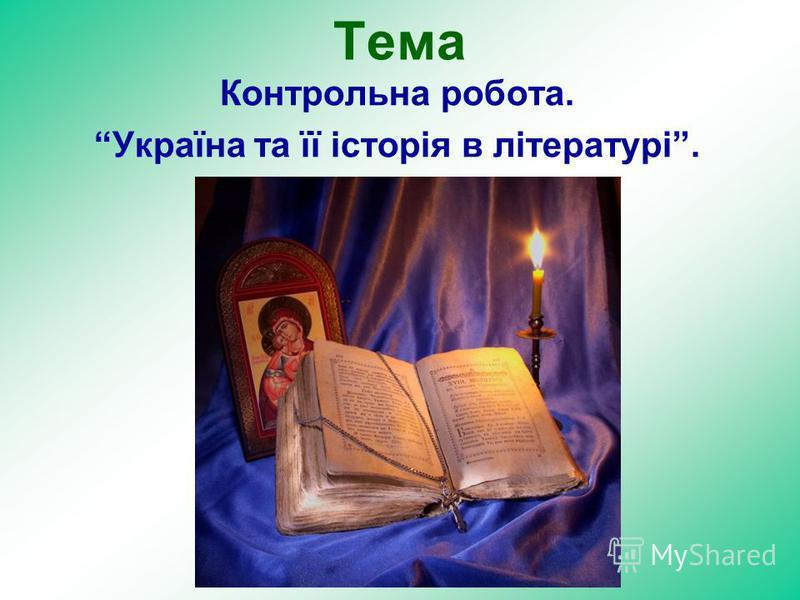 Тема Контрольна робота. Україна та її історія в літературі.