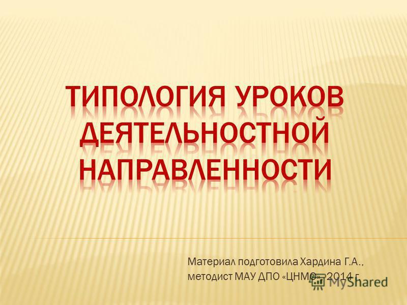 Материал подготовила Хардина Г.А., методист МАУ ДПО «ЦНМО», 2014 г.