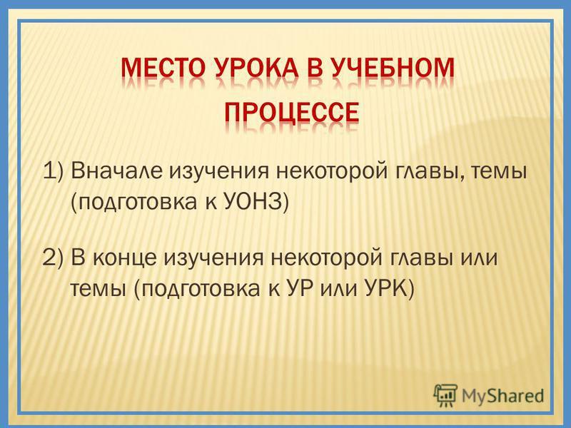 1)Вначале изучения некоторой главы, темы (подготовка к УОНЗ) 2) В конце изучения некоторой главы или темы (подготовка к УР или УРК)