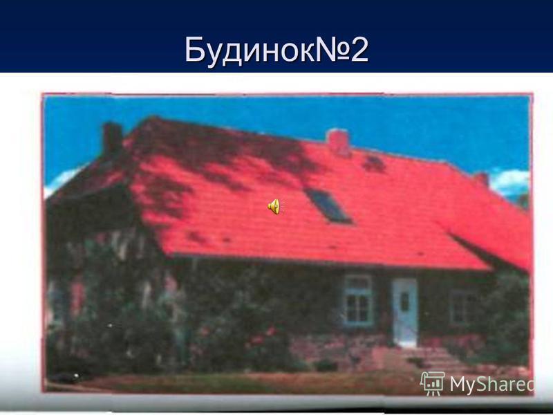 Будинок 1