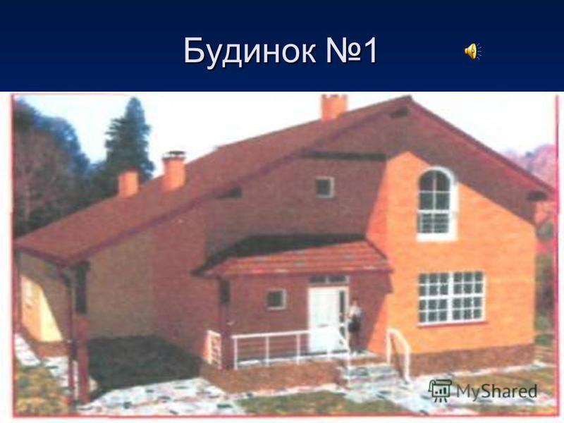 Будинок 4