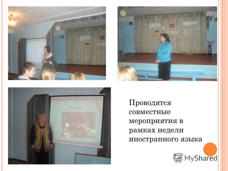 Проводятся совместные мероприятия в рамках недели иностранного языка
