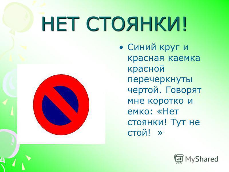 НЕТ СТОЯНКИ! Синий круг и красная каемка красной перечеркнуты чертой. Говорят мне коротко и емко: «Нет стоянки! Тут не стой! »