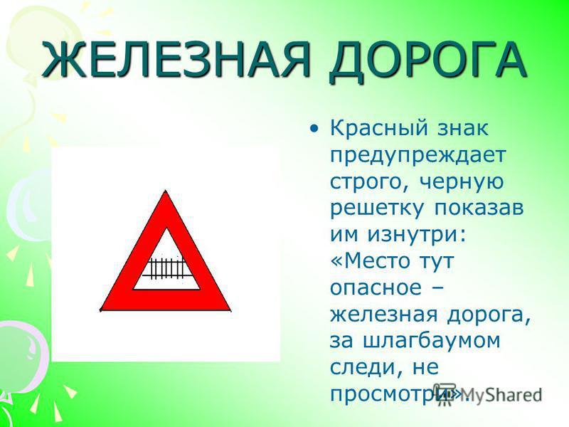 ЖЕЛЕЗНАЯ ДОРОГА Красный знак предупреждает строго, черную решетку показав им изнутри: «Место тут опасное – железная дорога, за шлагбаумом следи, не просмотри».