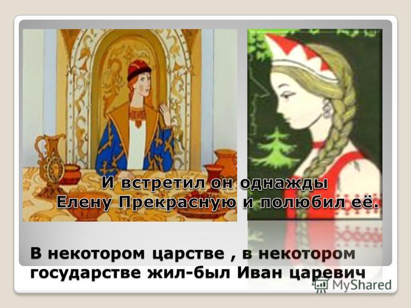 В некотором царстве, в некотором государстве жил-был Иван царевич