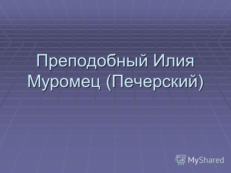 Преподобный Илия Муромец (Печерский)