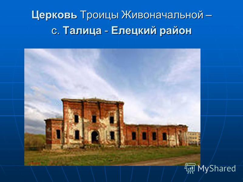 Церковь Троицы Живоначальной – с. Талица - Елецкий район