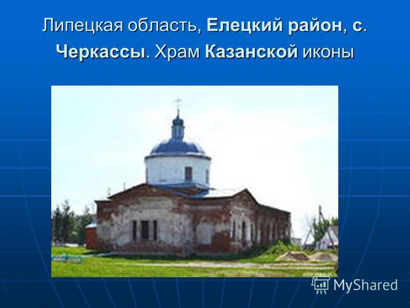 Липецкая область, Елецкий район, с. Черкассы. Храм Казанской иконы