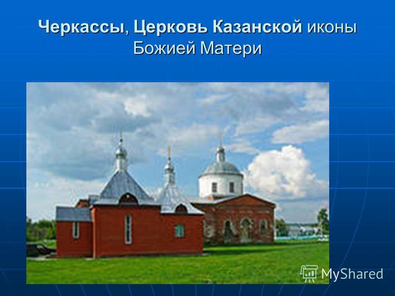 Черкассы, Церковь Казанской иконы Божией Матери