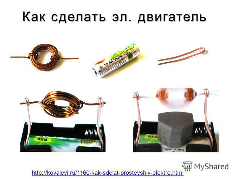 http://kovalevi.ru/1160-kak-sdelat-prosteyshiy-elektro.html Как сделать эл. двигатель