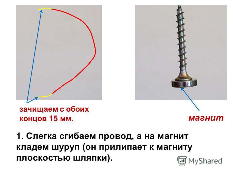 1. Слегка сгибаем провод, а на магнит кладем шуруп (он прилипает к магниту плоскостью шляпки). магнит зачищаем с обоих концов 15 мм.