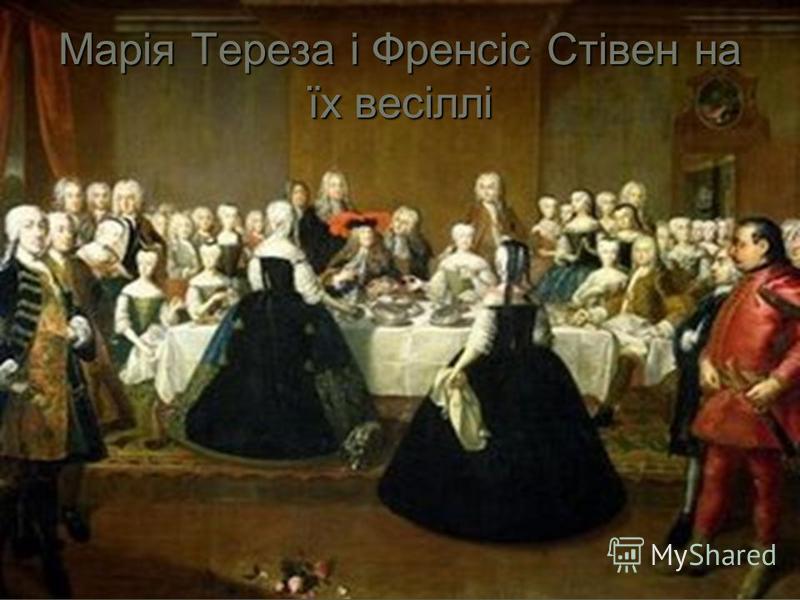Марія Тереза і Френсіс Стівен на їх весіллі