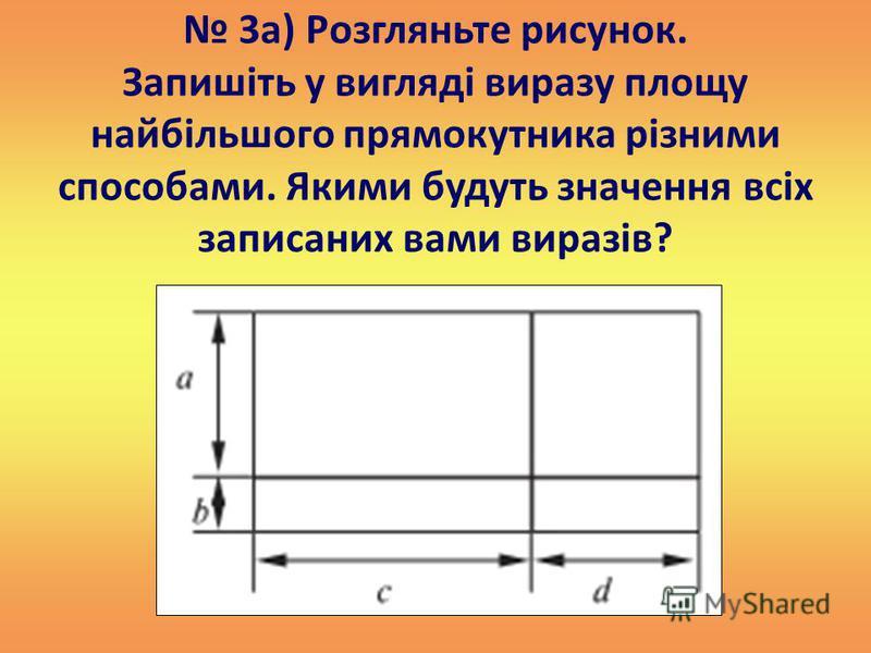 3а) Розгляньте рисунок. Запишіть у вигляді виразу площу найбільшого прямокутника різними способами. Якими будуть значення всіх записаних вами виразів?
