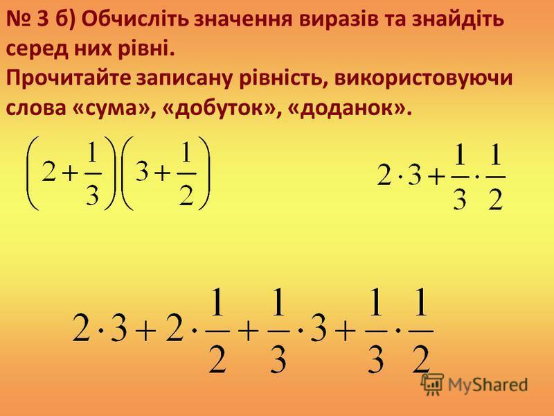 3 б) Обчисліть значення виразів та знайдіть серед них рівні. Прочитайте записану рівність, використовуючи слова «сума», «добуток», «доданок».