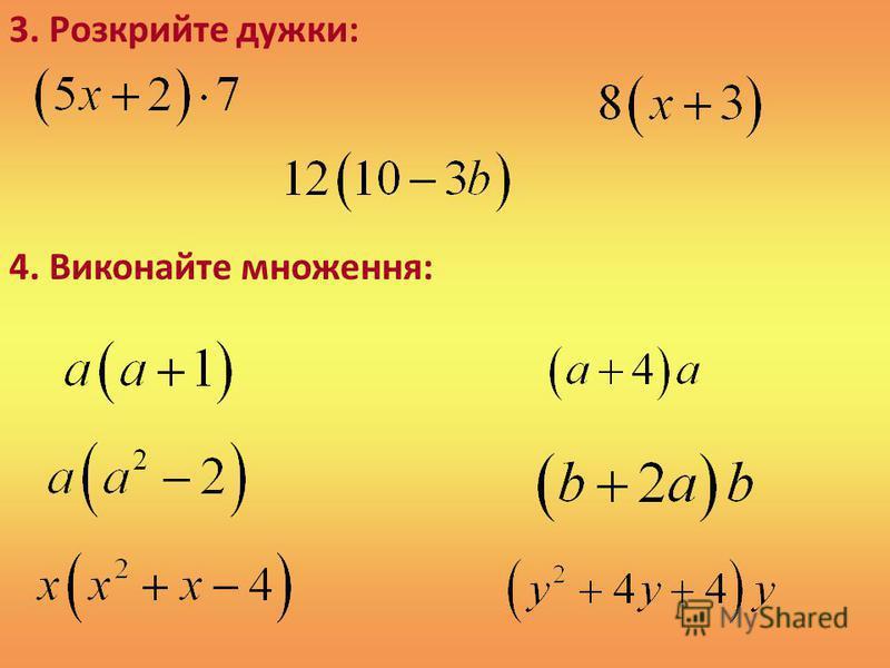 3. Розкрийте дужки: 4. Виконайте множення: