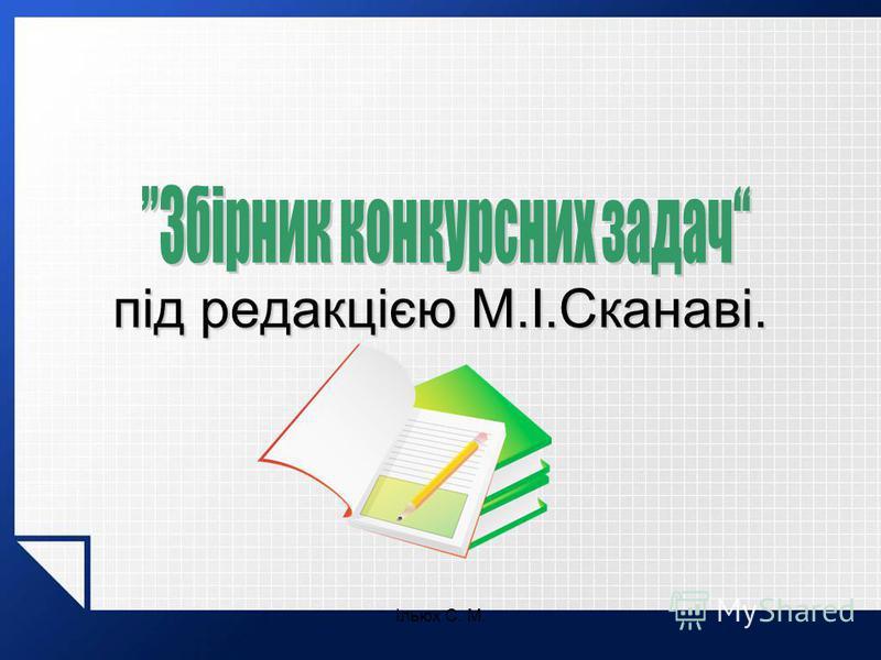 Ільюх С. М. під редакцією М.І.Сканаві.