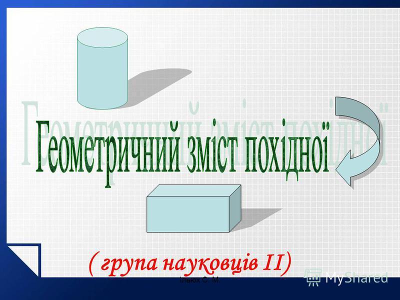 Ільюх С. М. ( група науковців ІІ)