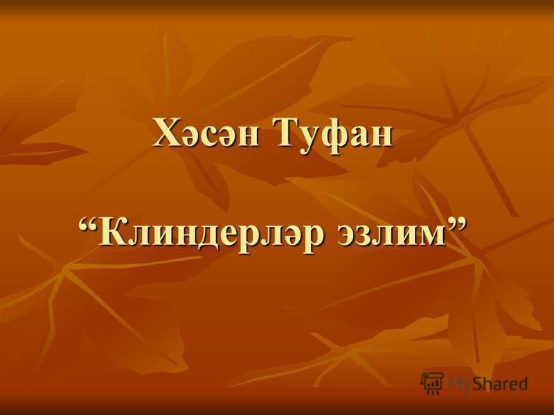 Хәсән Туфан Клиндерләр эзлим