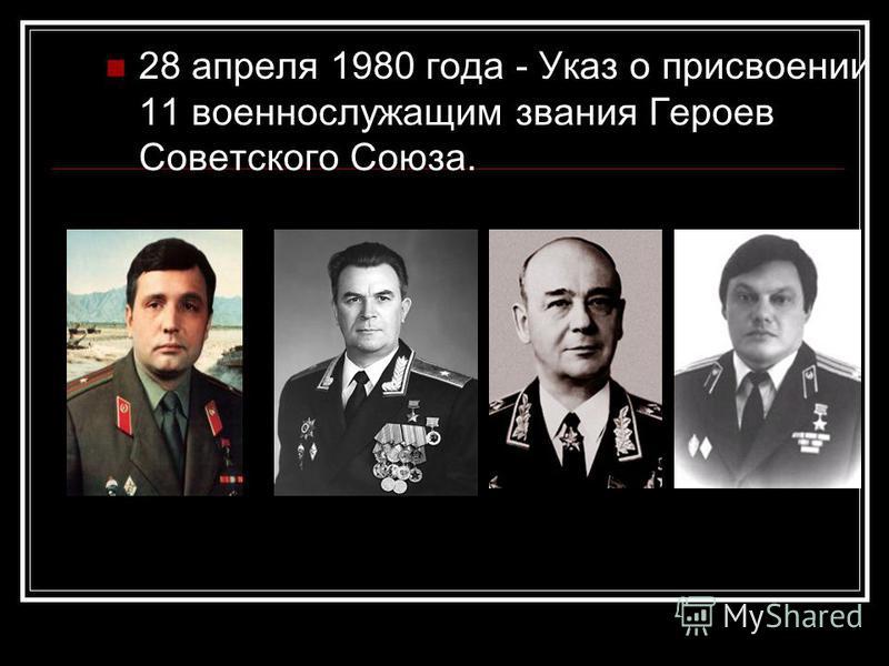 28 апреля 1980 года - Указ о присвоении 11 военнослужащим звания Героев Советского Союза.