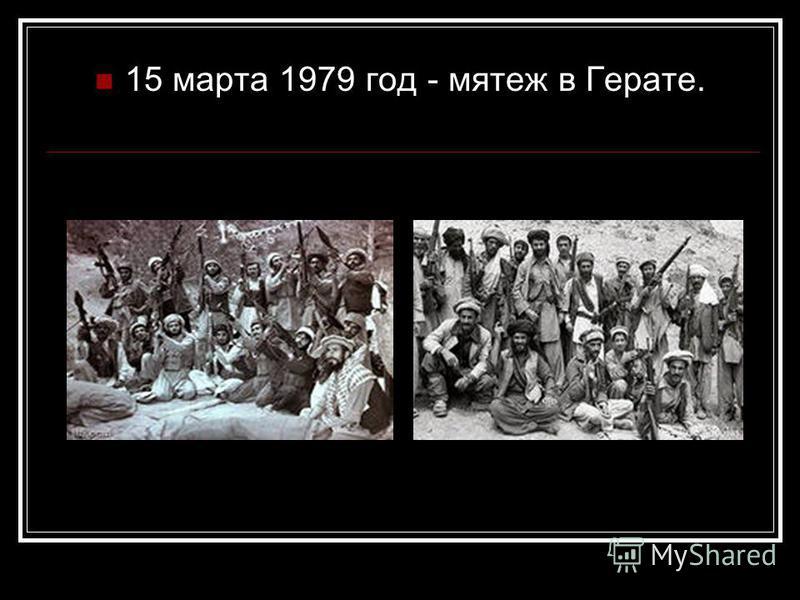 15 марта 1979 год - мятеж в Герате.
