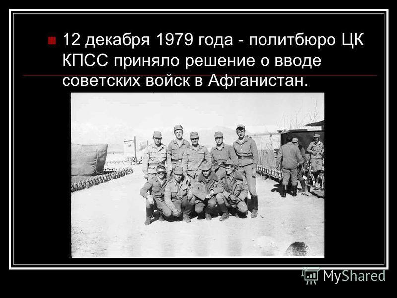 12 декабря 1979 года - политбюро ЦК КПСС приняло решение о вводе советских войск в Афганистан.