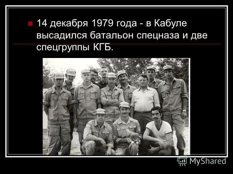 14 декабря 1979 года - в Кабуле высадился батальон спецназа и две спецгруппы КГБ.
