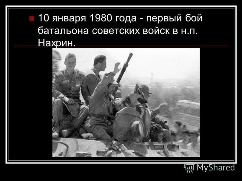 10 января 1980 года - первый бой батальона советских войск в н.п. Нахрин.