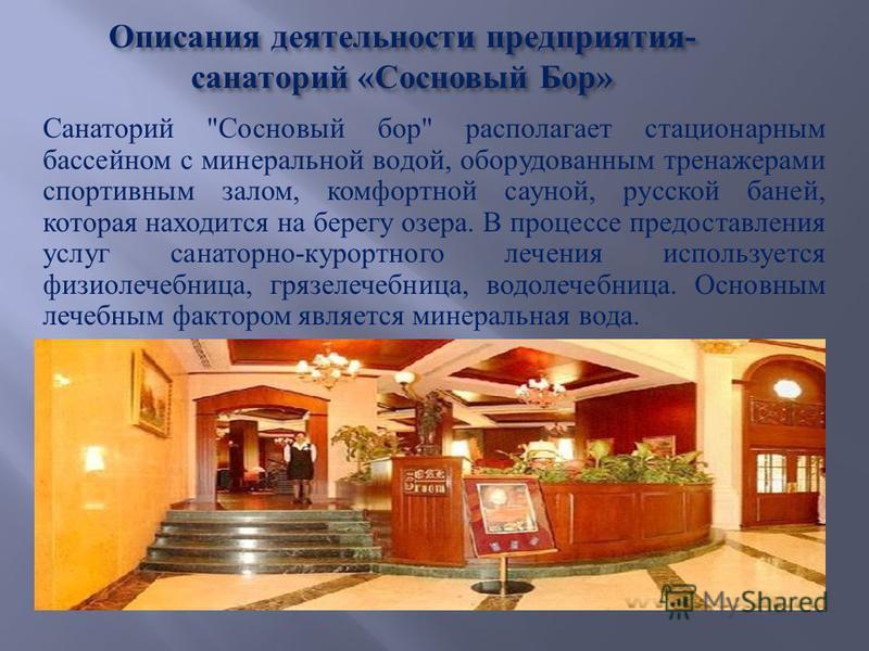 Описания деятельности предприятия - санаторий « Сосновый Бор » Санаторий