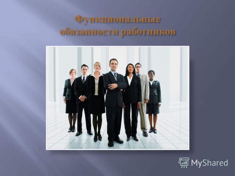 Функциональные обязанности работников