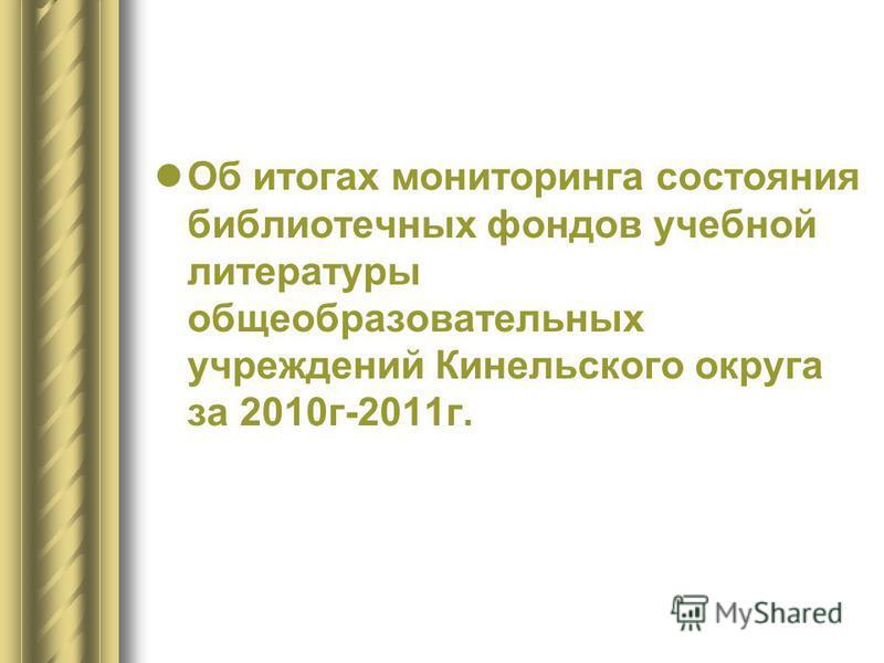 Об итогах мониторинга состояния библиотечных фондов учебной литературы общеобразовательных учреждений Кинельского округа за 2010 г-2011 г.