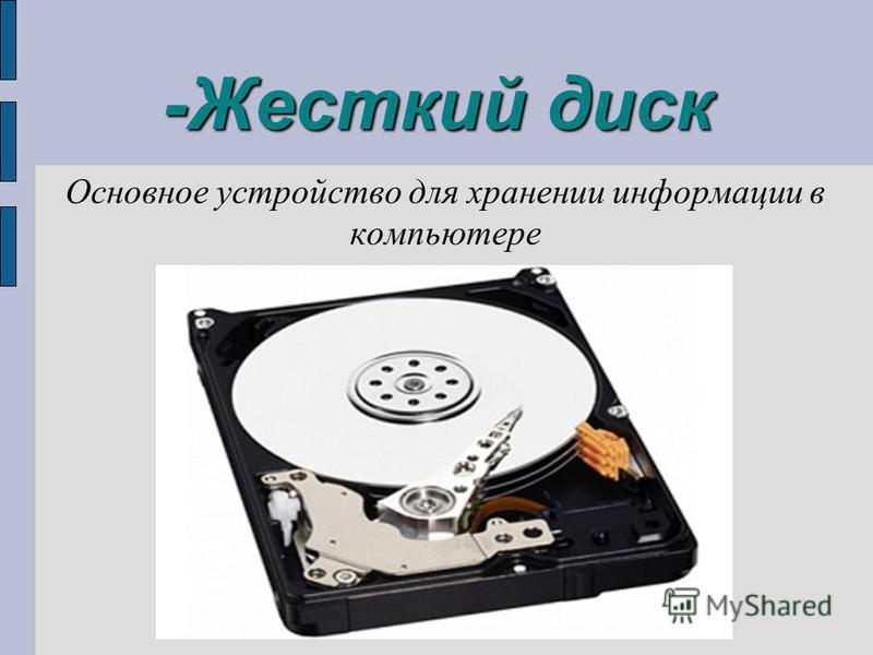 -Жесткий диск Основное устройство для хранении информации в компьютере