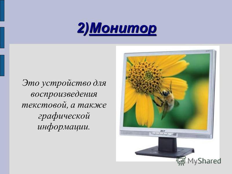 Это устройство для воспроизведения текстовой, а также графической информации. 2)Монитор