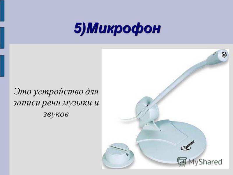 5)Микрофон Это устройство для записи речи музыки и звуков