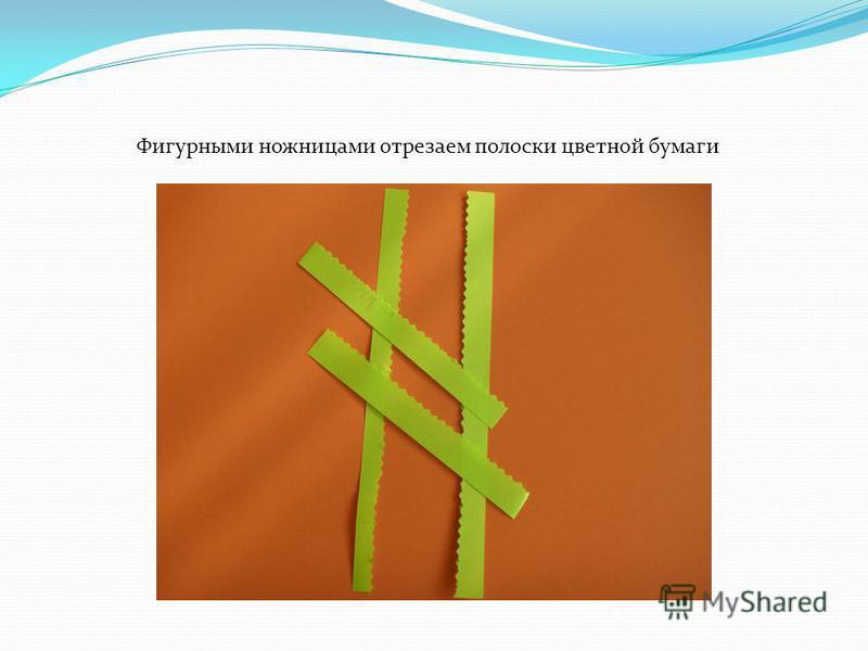 Фигурными ножницами отрезаем полоски цветной бумаги