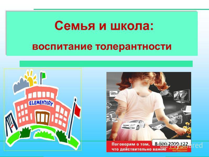 Семья и школа: воспитание толерантности 8-800-2000-122