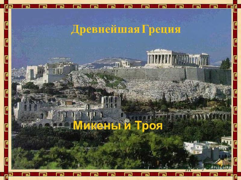 Древнейшая Греция Микены и Троя