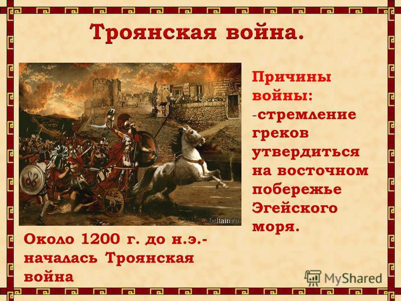 Около 1200 г. до н.э.- началась Троянская война Причины войны: - стремление греков утвердиться на восточном побережье Эгейского моря.