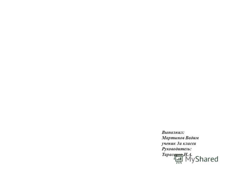 Выполнил: Мартынов Вадим ученик 3 а класса Руководитель: Тарасенко Н.А. 9 М А Я Ключевые события Великой Отечественной войны