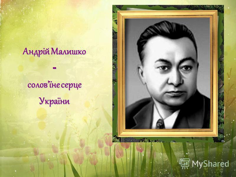 Андрій Малишко - соловїне серце України