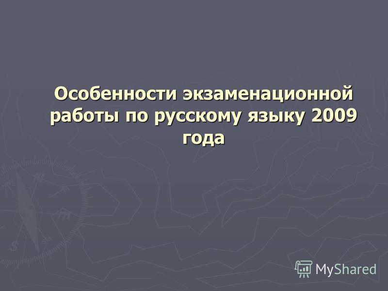 Особености экзаменационой работы по русскому языку 2009 года