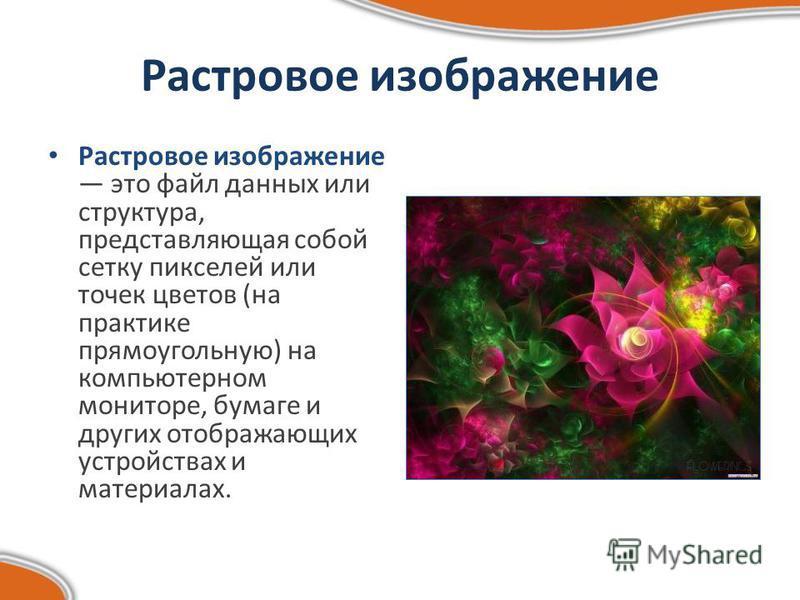 Растровое изображение Растровое изображение это файл данных или структура, представляющая собой сетку пикселей или точек цветов (на практике прямоугольную) на компьютерном мониторе, бумаге и других отображающих устройствах и материалах.