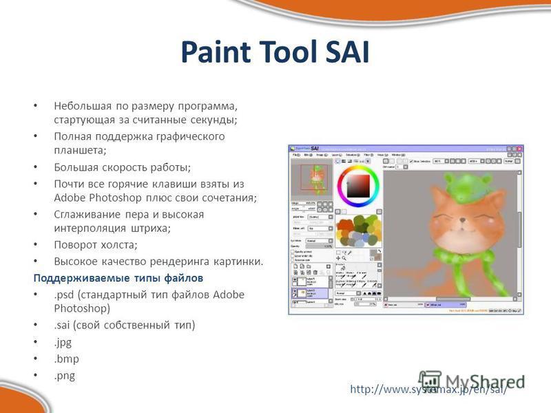 Paint Tool SAI Небольшая по размеру программа, стартующая за считанные секунды; Полная поддержка графического планшета; Большая скорость работы; Почти все горячие клавиши взяты из Adobe Photoshop плюс свои сочетания; Сглаживание пера и высокая интерп