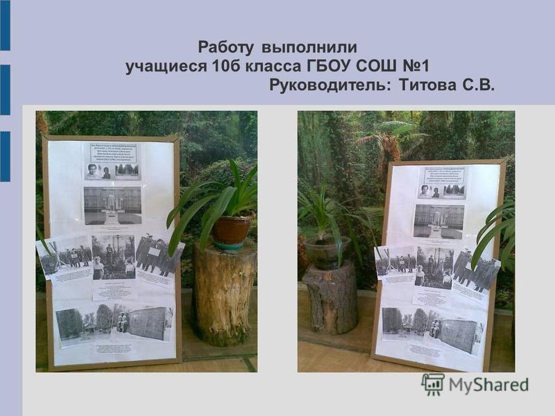 Работу выполнили учащиеся 10 б класса ГБОУ СОШ 1 Руководитель: Титова С.В.