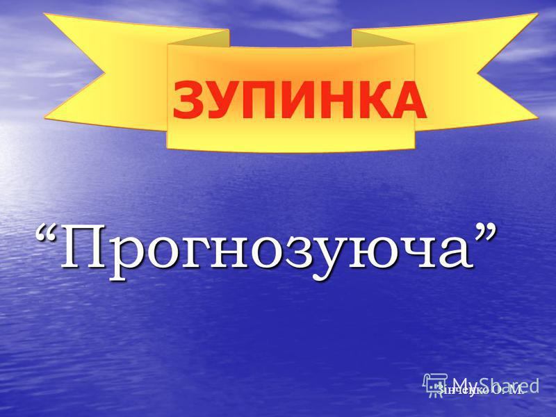Прогнозуюча ЗУПИНКА Зінченко О. М.