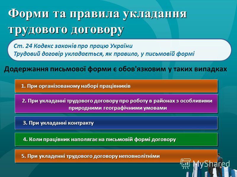 Форми та правила укладання трудового договору 1. При організованому наборі працівників Ст. 24 Кодекс законів про працю України Трудовий договір укладається, як правило, у письмовій формі 2. При укладанні трудового договору про роботу в районах з особ