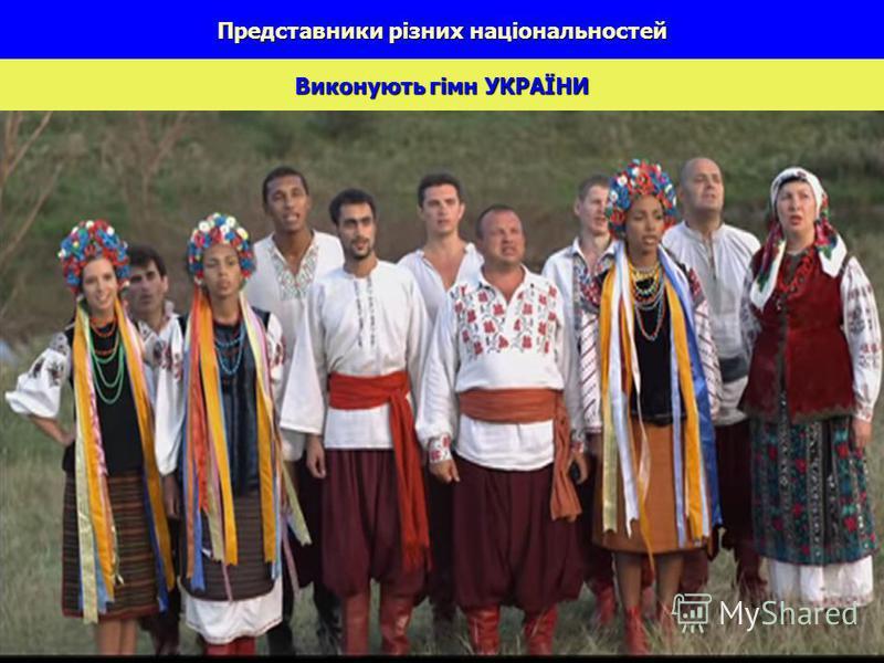 Виконують гімн УКРАЇНИ Представники різних національностей