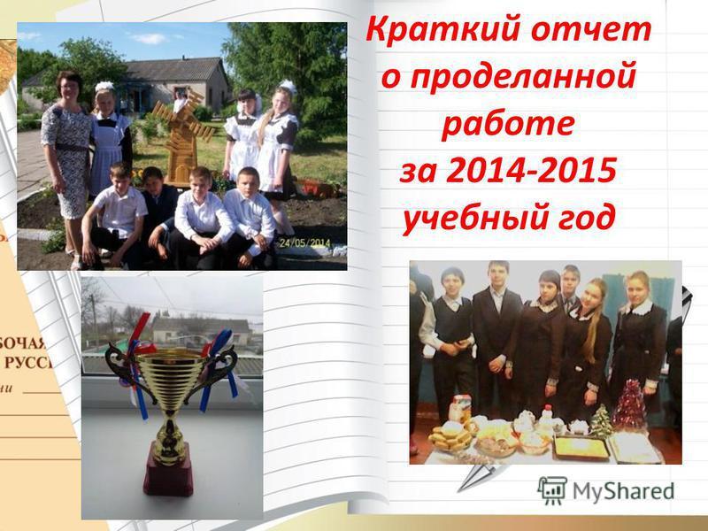 Краткий отчет о проделанной работе за 2014-2015 учебный год