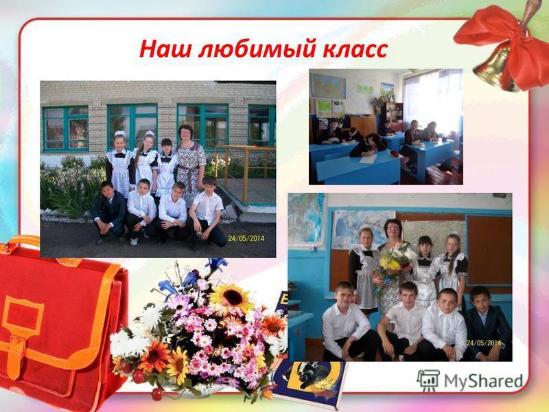 Наш любимый класс